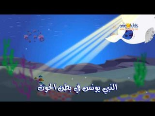 Nasheed - Prophet Yunus (with Arabic Text)