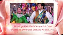 Joote Do Paise Lo Full Song With Lyrics | Hum Aapke Hain Koun | Salman Khan & Madhuri Dixit