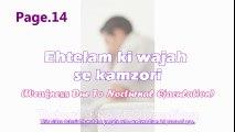 Ehtelam ki wajah se kamzori-(Weakness Due To Nocturnal Ejaculation)-in roman urdu and hundi_page14