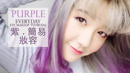 PURPLE eye makeup tutorial 紫 . 簡易日常妝容教學| MELO LO