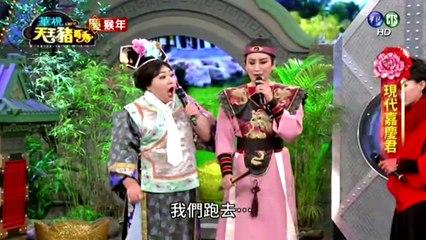 天王豬哥秀 20160207 迎猴年 Part 3
