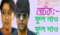 Bengali Comedy Natok HD - Ful Nao Ful Dao - ft Joy, Siddik & Mishu