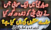 "001 06Jamadiuthani1436\27March2015 سارے مسئلوں کی ماں  Khutba Juma by ""QAZI MUHAMMAD ARIF SB(R.A.)"""