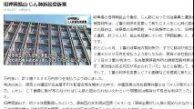 (岐阜)旧神岡鉱山 じん肺訴訟 控訴審 2016年1月22日