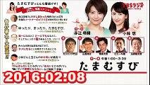 【2016.02.08】 赤江珠緒 たまむすび 月曜パートナー(カンニング竹山)1/2