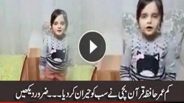 Muslim kid Reciting Quran,Subhan-Allah| PNPNews.net