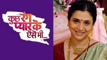 Supriya Pilgaonkar In Kuch Rang Pyaar Ke Aise Bhi | New Serial on Sony Television