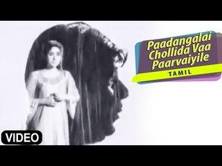 """Paadangalai Chollida Vaa Paarvaiyile"" Tamil Movie Song | Vakkuruthi | Jaishankar, Nirmala"