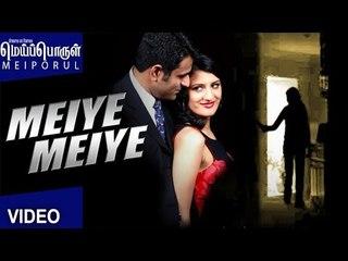"""Meiye Meiye"" Full Song | Meipporul | Girish Bala, Anusha | Tamil Movie Song"