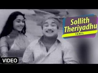 Sollith Theriyadhu Video Song | Kalyaniyin Kanavan | Sivaji Ganesan, Sarojadevi | Tamil Movie Song