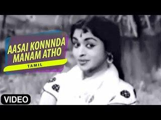 """Aasai Konnnda Manam Atho"" Video Song | Kalyaniyin Kanavan | Sivaji Ganesan, Sarojadevi"
