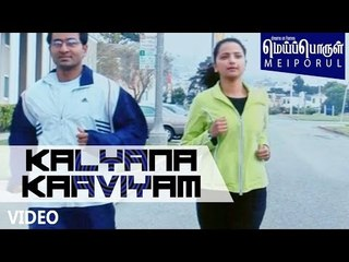 Kalyana Kaaviyam Full Song | Meipporul | Girish Bala, Anusha