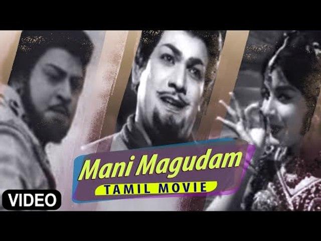 """Mani Magudam"" Tamil Movie | S.S.Rajendran, Vijaya Kumari | Tamil Cinema Junction"