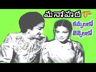 Manohara Movie Songs | Kannulalo Vennelalo Video Song | Shivaji Ganesan, Girija