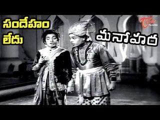 Manohara Telugu Movie | Sandeham Ledu Video Song | Shivaji Ganesan, Girija