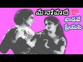 Manohara Telugu Movie | Padave Preyasi Teeyaga Song | Shivaji Ganesan, Girija
