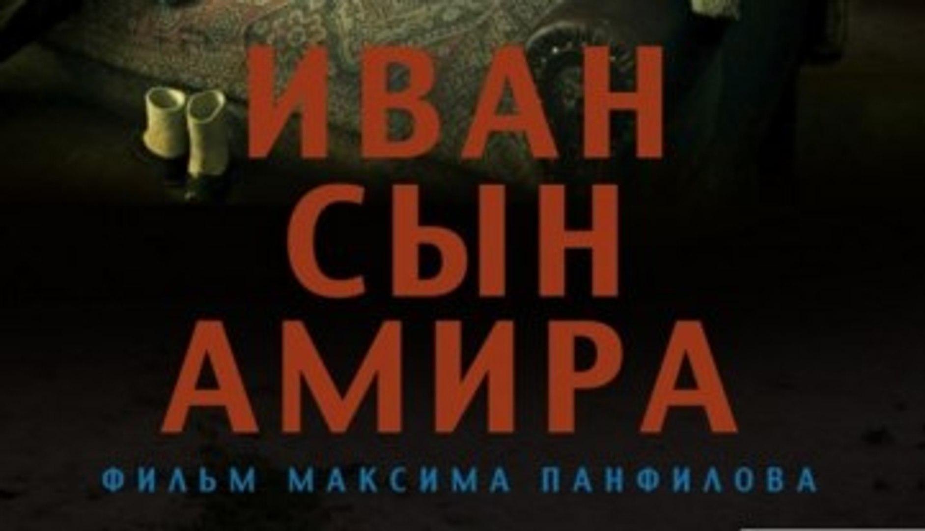 Фильм | Иван сын Амира - 1 часть | Драма | 2016