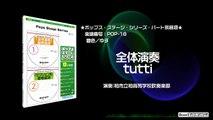 夏色/ゆず - ロケットミュージック【吹奏楽 全体演奏】(編曲:田嶋 勉) 楽譜番号POP-18