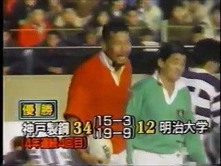 91年度 明治vs神戸製鋼 ニュース2
