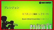 プレシジョン - ロケットミュージック PRECISION【24人演奏バージョン】《吹奏楽 楽譜》