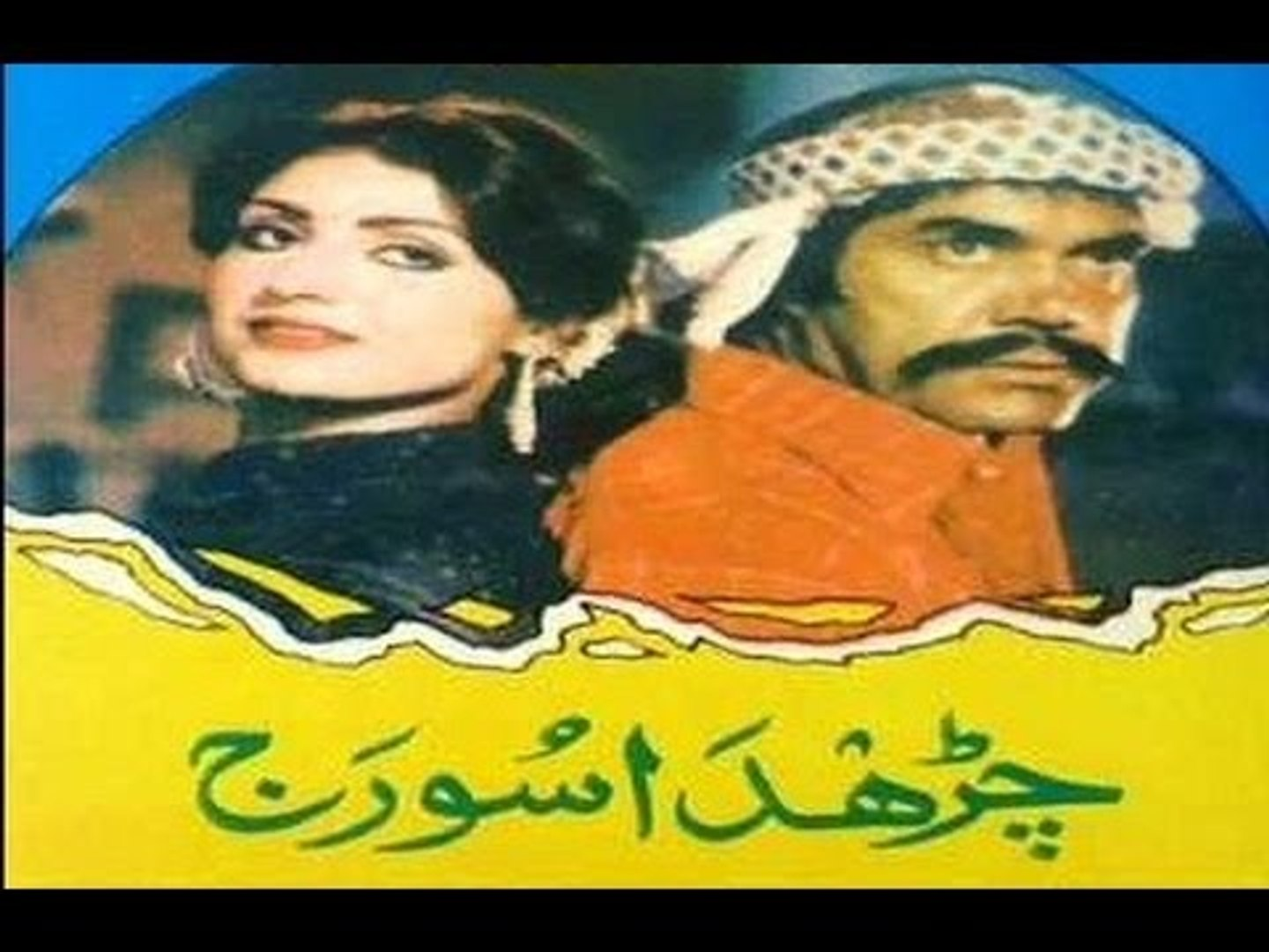 Charda Suraj - چڑھدا سورج Rising Sun - Pakistani Punjabi Full Movie - 1982-HD