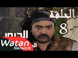 مسلسل الدبور 2 ـ الحلقة 8 الثامنة كاملة HD | Al Dabour