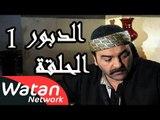 مسلسل الدبور 1 ـ الحلقة 9 التاسعة كاملة HD | Al Dabour
