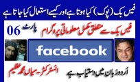 What Is Poke and how to send a Poke at Facebook In Urdu Pujnabi And Hindi 2016