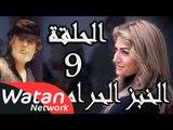 مسلسل الخبز الحرام ـ الحلقة 9 التاسعة كاملة HD | Al Khobz Alharam