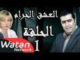 مسلسل العشق الحرام ـ الحلقة 1 الأولى كاملة HD | Al Eisheq Al Harram