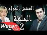 مسلسل العشق الحرام ـ الحلقة 2 الثانية كاملة HD | Al Eisheq Al Harram