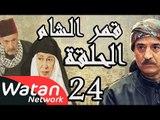 مسلسل قمر الشام ـ الحلقة 24 الرابعة والعشرون كاملة HD | Qamar El Cham