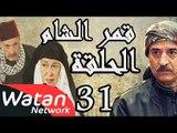 مسلسل قمر الشام ـ الحلقة 31 الحادية والثلاثون والأخيرة كاملة HD | Qamar El Cham