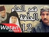 مسلسل قمر الشام ـ الحلقة 12 الثانية عشر كاملة HD | Qamar El Cham
