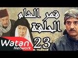 مسلسل قمر الشام ـ الحلقة 23 الثالثة والعشرون كاملة HD | Qamar El Cham