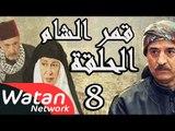 مسلسل قمر الشام ـ الحلقة 8 الثامنة كاملة HD | Qamar El Cham