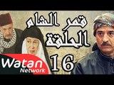 مسلسل قمر الشام ـ الحلقة 16 السادسة عشر كاملة HD | Qamar El Cham