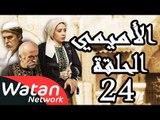 مسلسل الأميمي ـ الحلقة 24 الرابعة والعشرون كاملة HD | Al Amimi