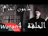 مسلسل طاحون الشر 1 ـ الحلقة 4 الرابعة كاملة HD | Tahoun Al Shar