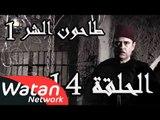 مسلسل طاحون الشر 1 ـ الحلقة 14 الرابعة عشر كاملة HD | Tahoun Al Shar