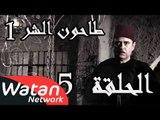 مسلسل طاحون الشر 1 ـ الحلقة 5 الخامسة كاملة HD | Tahoun Al Shar