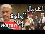 مسلسل الغربال ـ الحلقة 24 الرابعة والعشرون كاملة HD | Ghorbal