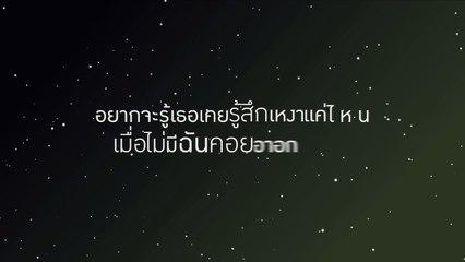 ถ้าฉันเปลี่ยนใจเธอได้  - Lipta [Official lyrics VDO]