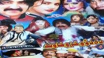 Pashto Comedy Drama DA DAO WA KHAZ O KHAWIND - Ismail Shahid, Rehman Sheeno - Pushto Mazahiya Drama
