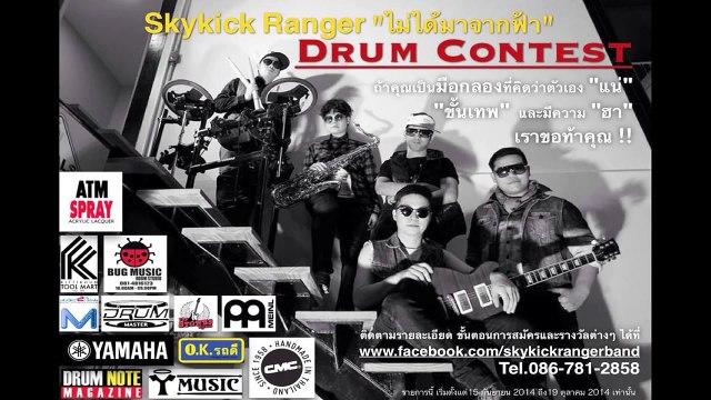 Skykick Ranger - ไม่ได้มาจากฟ้า (Backing track for Drum Contest)