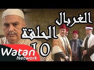 مسلسل الغربال ـ الحلقة 10 العاشرة كاملة HD   Ghorbal