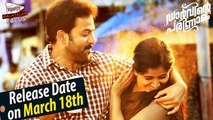 Prithviraj' Darvinte Parinamam Malayalam Movie Gets A Release Date on March 18th