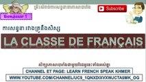 La classe de français, French class, Learn french speak khmer, basic conversation