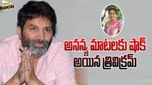 Trivikram Srinivas Got Shocked With Ananya Comments - Filmy Focus