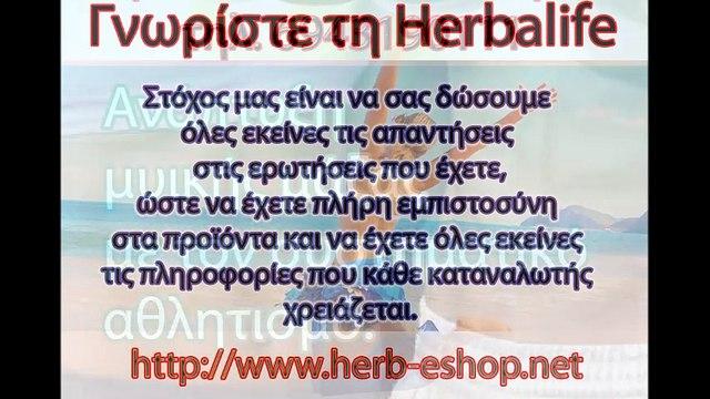Προϊόντα herbalife στο 6943190111